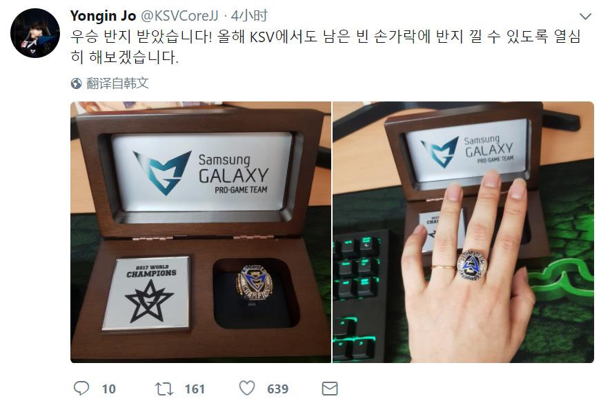 KSV(前三星)辅助CoreJJ晒S7世界赛冠军戒指